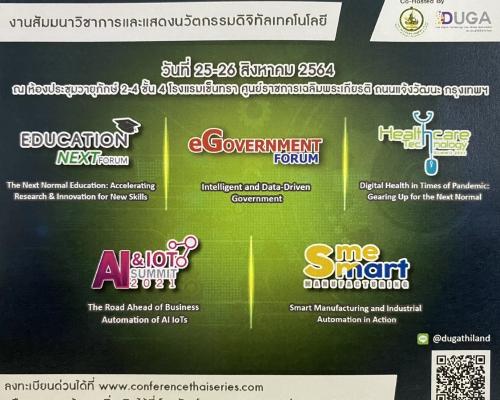 ขอเรียนเชิญเข้าร่วมงานอบรมสัมมนาวิชาการ eGovernment Forum 2021