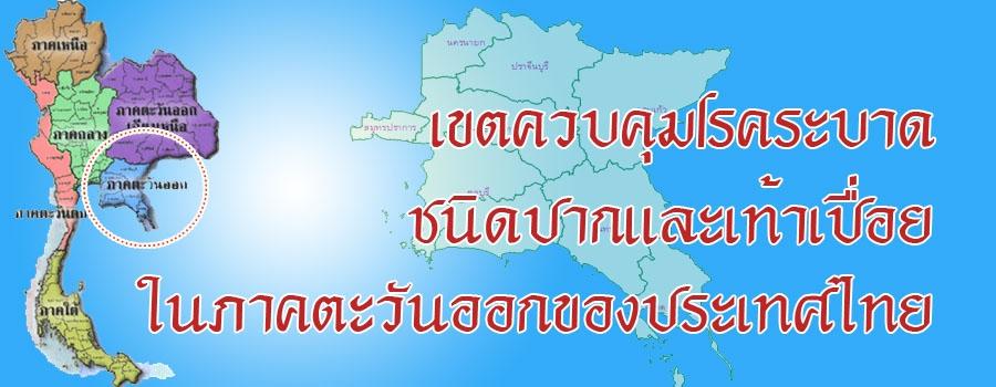 เขตควบคุมโรคระบาดชนิดปากและเท้าเปื่อยในภาคตะวันออกของประเทศไทย