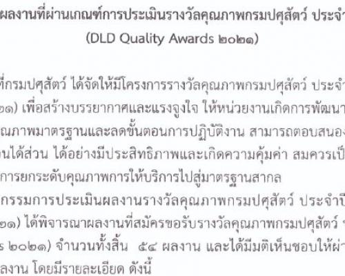 ประกาศรายชื่อผลงานที่ผ่านเกณฑ์การประเมินรางวัลคุณภาพกรมปศุสัตว์ ประจำปี พ.ศ. 2564 (DLD Quality Awards 2021)